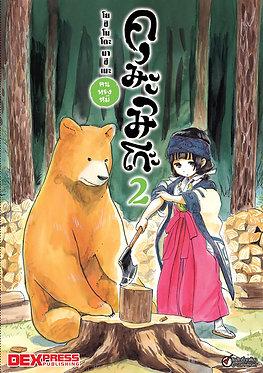 คุมะมิโกะ : คนทรงหมี เล่ม 2