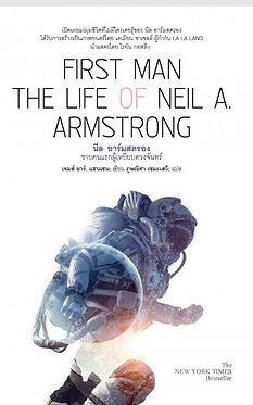 นีล อาร์มสตรอง: ชายคนแรกผู้เหยียบดวงจันทร์