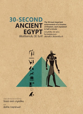 อียิปต์โบราณใน 30 วินาที
