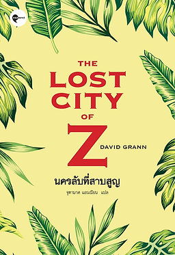 The Lost City of Z : นครลับที่สาบสูญ
