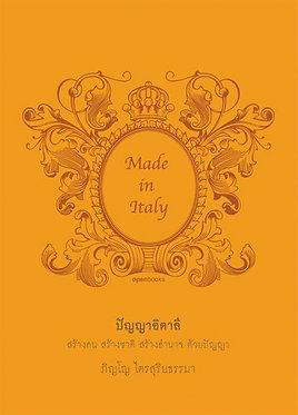 MADE IN ITALY (ปัญญาอิตาลี)