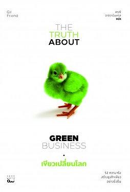 เขียวเปลี่ยนโลก: 52 ความจริงสร้างธุรกิจเขียวอย่างยั่งยืน