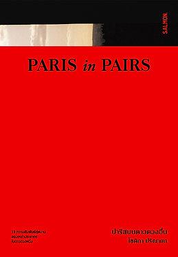 PARIS IN PARIS ปารีสบนดาวดวงอื่น