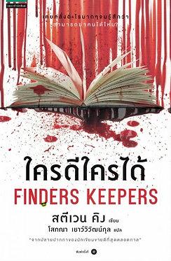 ใครดีใครได้ : Finders Keepers