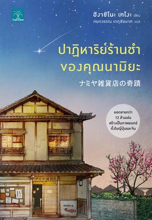 [Review]ปาฏิหาร์ย์ร้านชำของคุณนามิยะ - บังเอิญ โลกกลม พรหมลิขิต