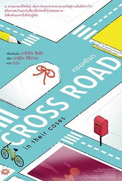 Cross Road in their cases ครอสโรด