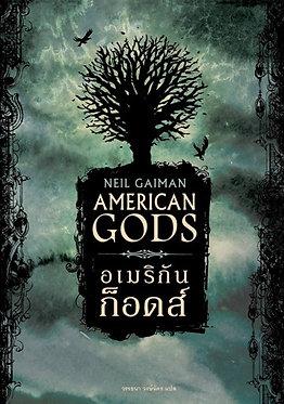 American Gods อเมริกัน ก็อดส์