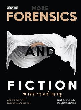 ฆาตกรรมชำนาญ: More Forensics and Fiction