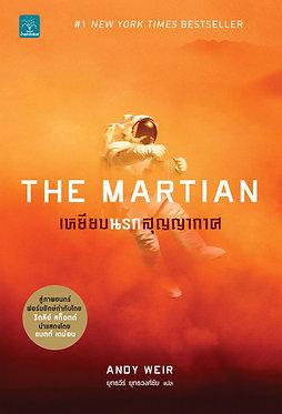 The Martian เหยียบนรกสุญญากาศ