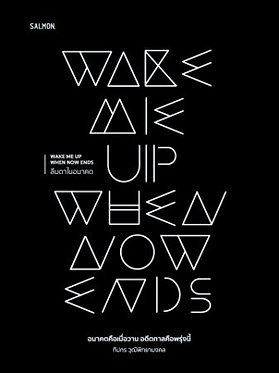 Wake Me Up When Now Ends ลืมตาในอนาคต