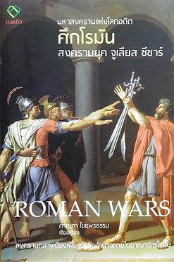 ศึกโรมัน