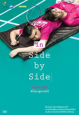 InSide by Side ก่อนจะเป็นพี่น้องลูกขนไก่