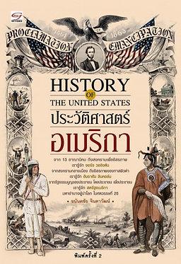 ประวัติศาสตร์อเมริกา