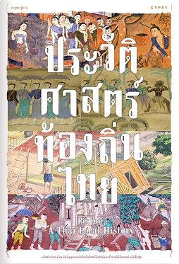 Rescue A Thai Local History: ประวัติศาสตร์ท้องถิ่นไทย