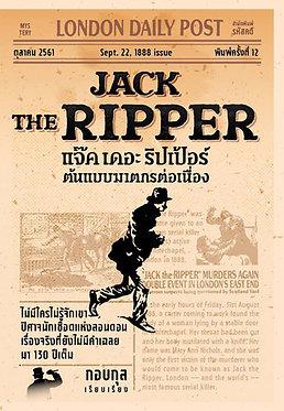 แจ๊ค เดอะ ริปเป้อร์ ต้นแบบฆาตกรต่อเนื่อง