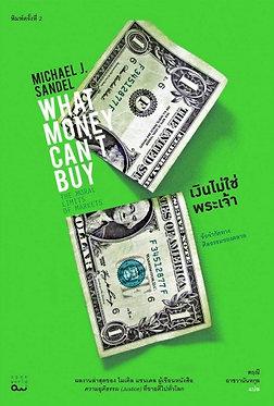 เงินไม่ใช่พระเจ้า: ขีดจำกัดทางศีลธรรมของตลาด (ปกเขียว)
