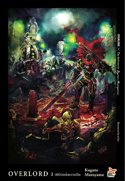 Overlord เล่ม 2 The Dark Warrior นักรบดำ