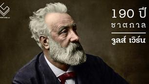 190 ปีชาตกาล 'จูลส์ เวิร์น' กับยุคสมัยแห่งนิยายไซไฟ