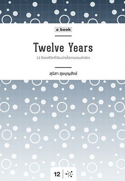 12 Years : 12 ปีของชีวิตที่เวียนว่ายไปตามรอบนักษัตร