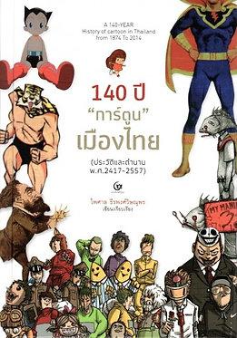 """140 ปี """"การ์ตูน"""" เมืองไทย (ประวัติและตำนาน พ.ศ. 2417-2557) (ปกแข็ง)"""