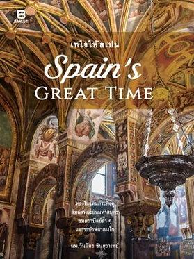 Spain's Great Time เทใจให้สเปน