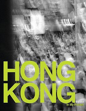 Hongkong in my Pocket