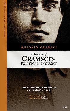 บทสำรวจความคิดทางการเมืองของ อันโตนิโอ กรัมชี่ (พิมพ์ครั้งที่ 2)