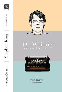 ON WRITING เวทมนตร์ฉบับพกพา : ชีวิตและเรื่องขีดเขียนของสตีเวน คิง