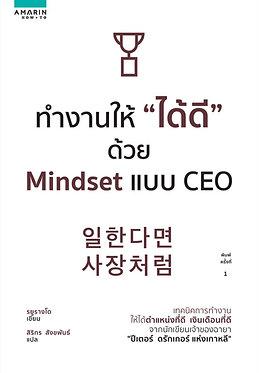 """ทำงานให้ """"ได้ดี"""" ด้วย Mindset แบบ CEO"""