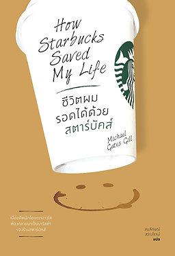 ชีวิตผมรอดได้ด้วยสตาร์บัคส์