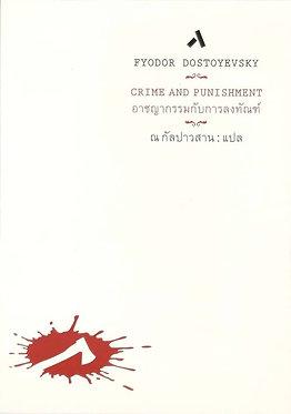 อาชญากรรมกับการลงทัณฑ์ (ฺBoxset 2 เล่ม)