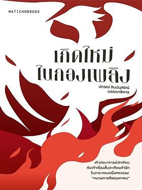 เกิดใหม่ในกองเพลิง • รวมเรื่องสั้นจีนสมัยใหม่