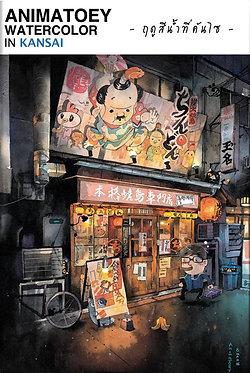 Animatoey Watercolor in Kansai : ฤดูสีน้ำที่คันไซ
