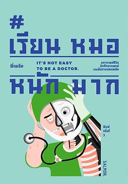#เรียนหมอหนักมาก It's Not Easy to Be a Doctor.