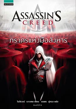 Assassin's Creed ตอน ภราดรแห่งมือสังหาร