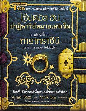 เซ็ปติมัส ฮีป ปาฏิหาริย์หมายเลขเจ็ด ตอน ทายาทราชินี เล่ม 1