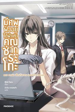 มีศพฝังอยู่ใต้ฝ่าเท้าคุณซากุระโกะ เล่ม 3 ตอน สายฝน เดือนกันยายน และคำโกหกของเธอ