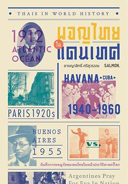 THAIS IN WORLD HISTORY ผจญไทยในแดนเทศ