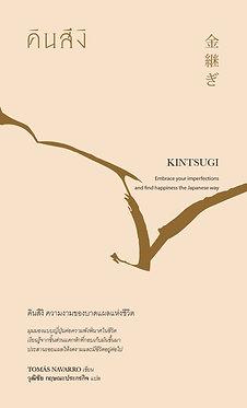 คินสึงิ ความงามของบาดแผลแห่งชีวิต (KINTSUGI)