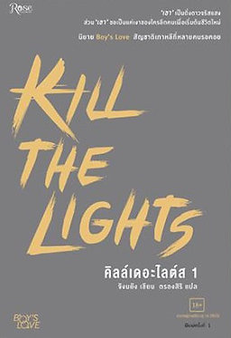 Kill the Lights (1-2)