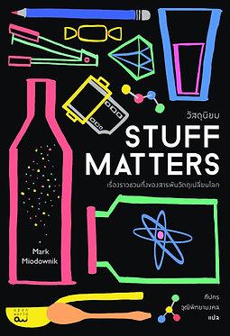 Stuff Matters วัสดุนิยม: เรื่องราวชวนทึ่งของสารพันวัตถุเปลี่ยนโลก