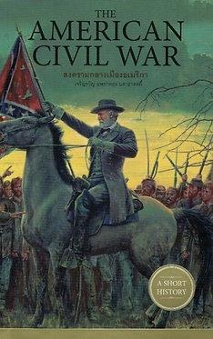 The American Civil War: สงครามกลางเมืองอเมริกา