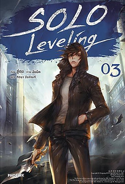Solo Leveling เล่ม 3