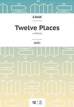12 Places : 12 ที่ที่คิดถึง