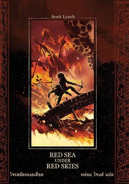 โจรสลัดทะเลเดือด : Red Seas Under Red Skies