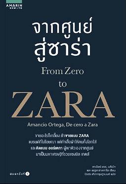 จากศูนย์สู่ซาร่า : From Zero to Zara
