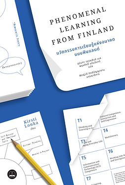 Phenomenal Learning: นวัตกรรมการเรียนรู้แห่งอนาคตแบบฟินแลนด์