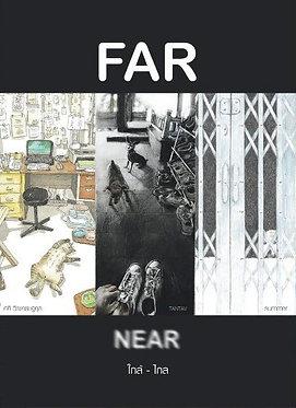 Far from Near : ใกล้-ไกล