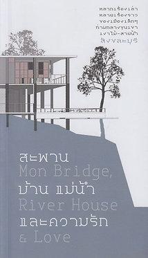 สะพาน บ้าน แม่น้ำและความรัก