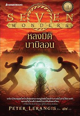 หลงมิติบาบิลอน เล่ม 2 : ชุด Seven Wonders